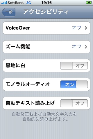 iPhone3GS_accessibility