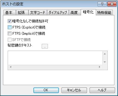 ffftp_sakura